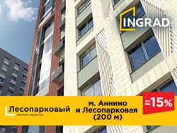 ЖК «Лесопарковый» — скидки до 15% в августе! Квартиры от 5,9 млн рублей.